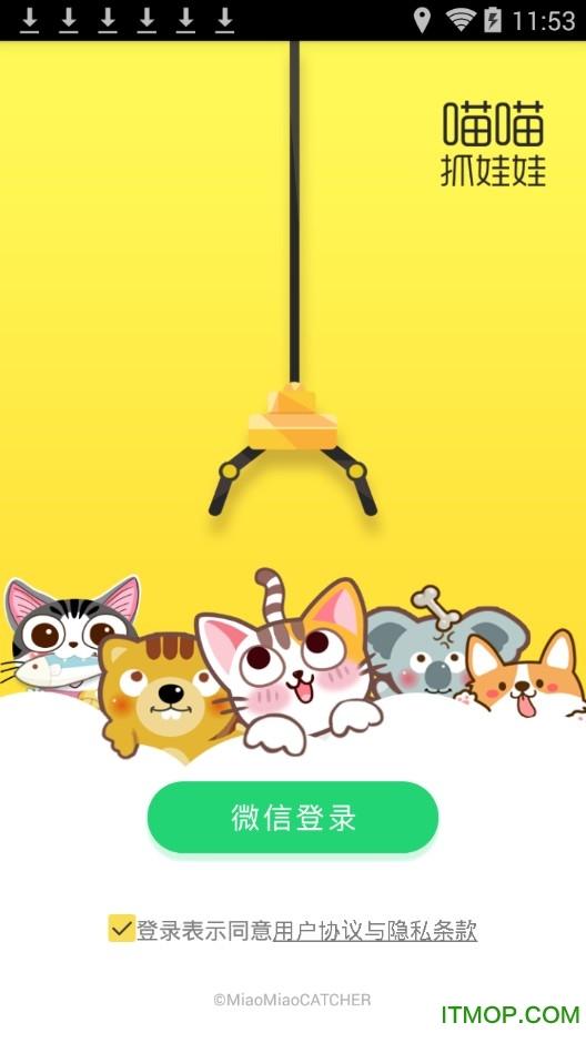 喵喵抓娃娃手机版 v2.6 安卓最新版 0