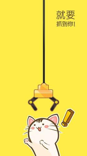 喵喵抓娃娃手机版 v2.6 安卓最新版 2