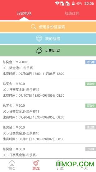 岳阳万家网吧app v5.0.2 官网安卓版 1