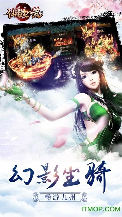 仙傲八荒九游版游戏 v1.0.2 安卓官网版 1