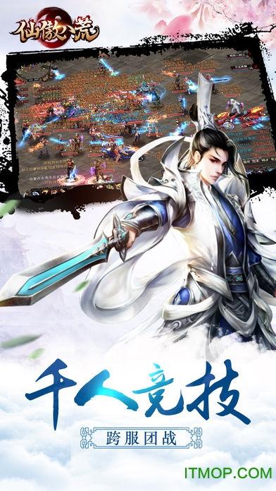 仙傲八荒九游版游戏 v1.0.2 安卓官网版 0