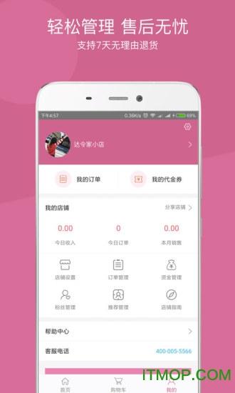 达令手机客户端 v1.0.6 安卓版 3