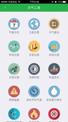 兴农气象 v1.2.1 安卓版0