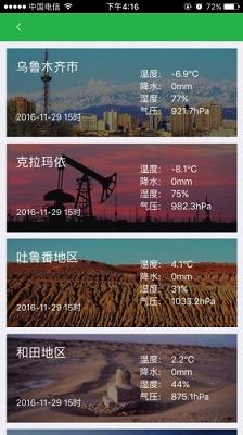 兴农气象 v1.2.1 安卓版2