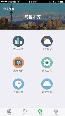 兴农气象 v1.2.1 安卓版3