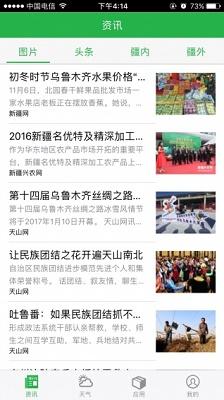 兴农气象 v1.2.1 安卓版4