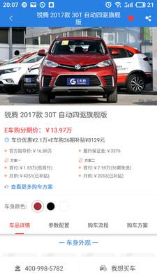 e车购手机版 v1.4 安卓官方版 0