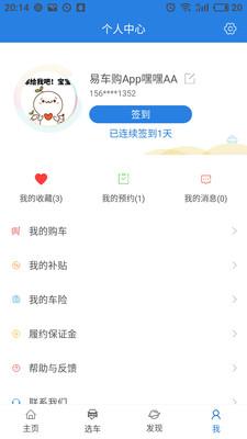 e车购手机版 v1.4 安卓官方版 1