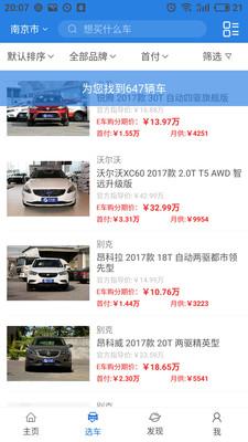 E车购手机版