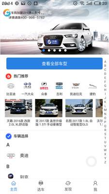 e车购手机版 v1.4 安卓官方版 4
