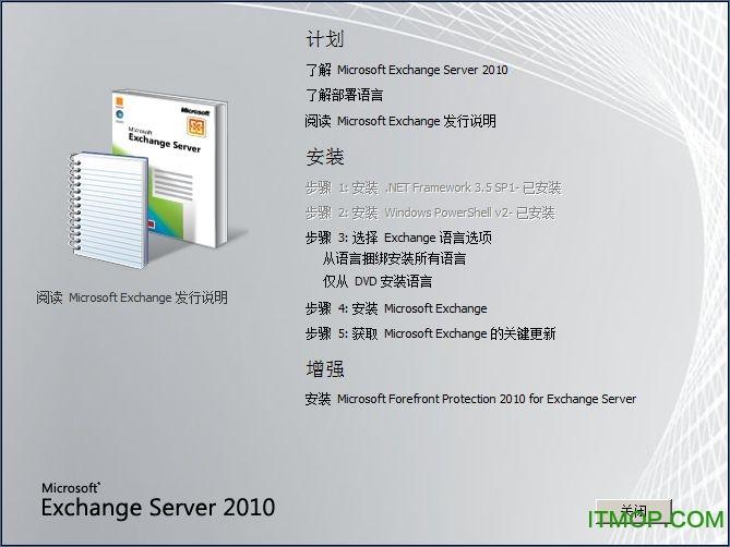 Exchange Server 2010 sp2已激活 免费版 0