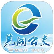 芜湖市公共交通appv2.0.5 安卓版