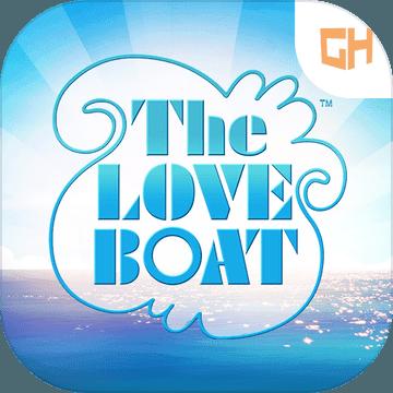 爱之船破解版