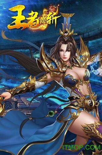王者怒斩手游 v3.3 安卓官网版 1