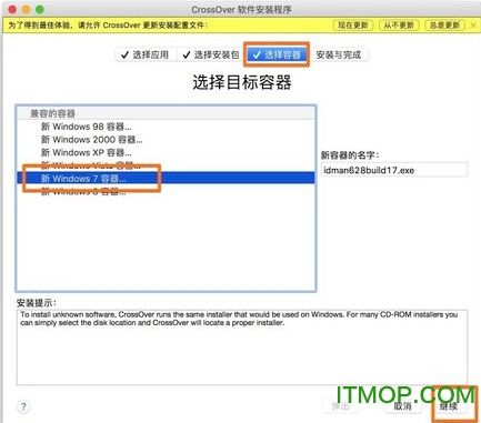 IDM下载器中文破解版MAC(Internet Download Manager) v6.25 苹果汉化版 2