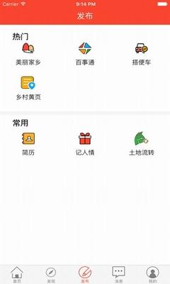 岳农平台 v1.2.6 官网安卓版 2
