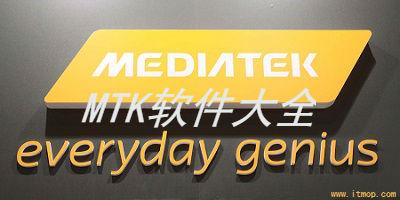 mtk软件下载_mtk手机软件_mtk平台软件下载
