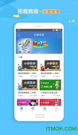 临沂拓普教育ios版 v1.0.6 iphone版 3