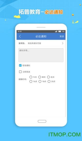 拓普教育app苹果版