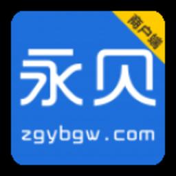永贝商家app