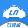 辽宁驾培驾校端v1.0.2 安卓版