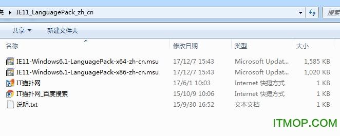 ie11中文语言包