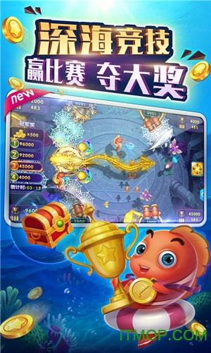 哥哥热血捕鱼1000版 v4.0.1.0 安卓无限金币版 2