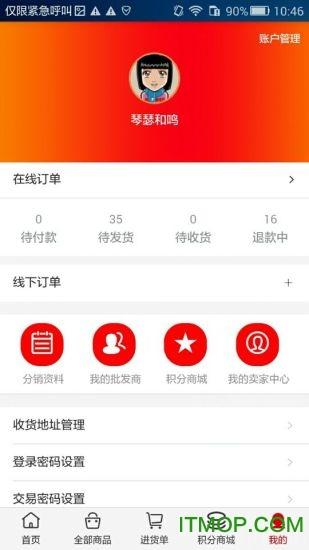 易批发app v2.0.5 安卓版1