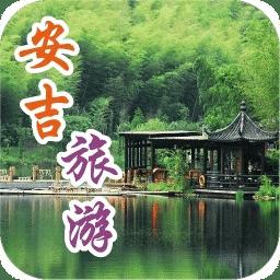安吉旅游(旅游软件)