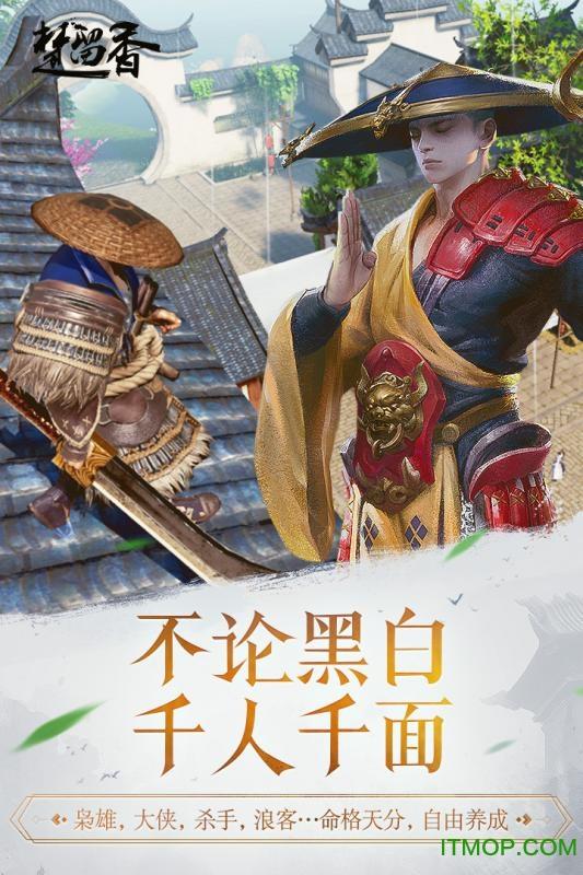 楚留香网易阡陌官方版 v23 安卓版4