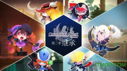 克鲁赛德战记iPhone版(Crusaders Quest) v4.3.5 苹果版 4