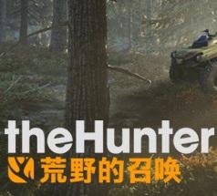 猎人野性的呼唤汉化破解版(theHunter: Call of the Wild)