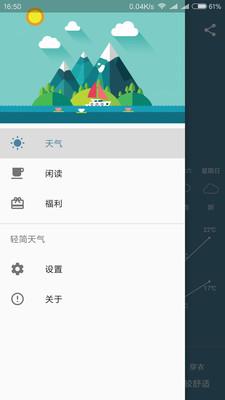 轻简天气 v1.2.8 安卓版1