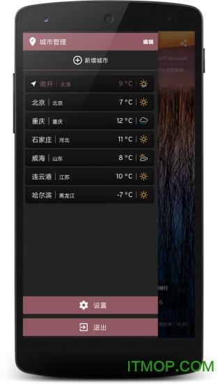 简约天气 v3.2.2 安卓版1