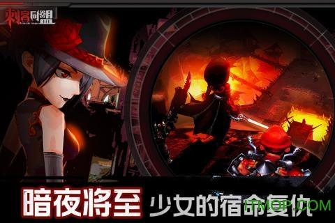 刺客同盟手游bt变态版 v1.30 最新安卓公益服版3