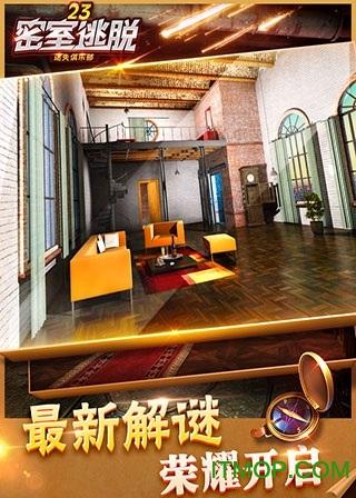 密室逃脱23迷失俱乐部游戏 v23.17.121 安卓版 3