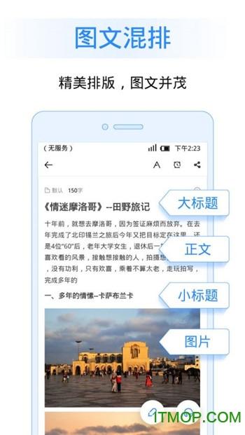 语音云记事app v4.0.13 安卓版 0