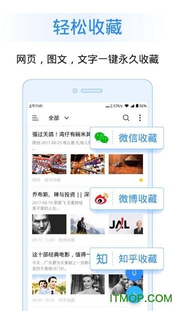 语音云记事app v4.0.13 安卓版 1