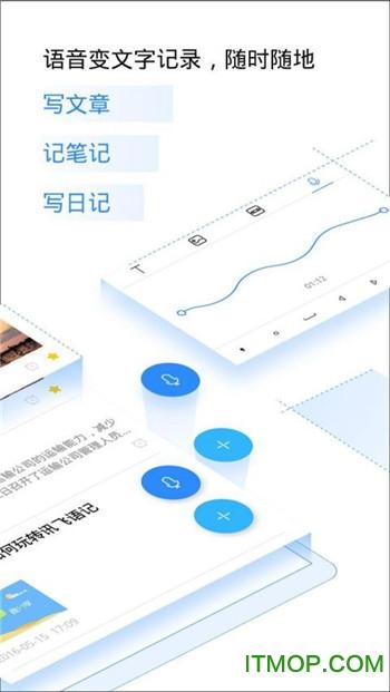 语音云记事app v4.0.13 安卓版 2