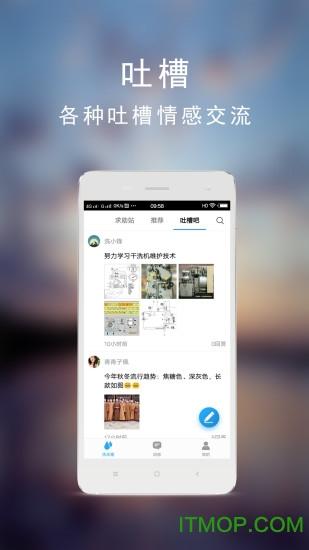 洗衣通 v4.1.0 安卓版 3