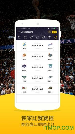 nba jrs直播app