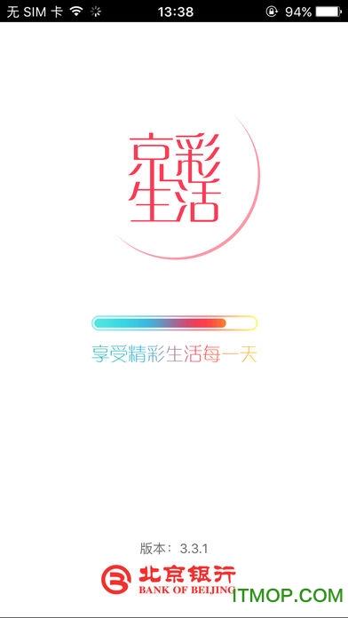 �O果北京�y行手�C�y行客�舳� v4.1.7 iPhone版 0
