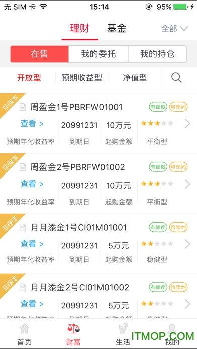 �O果北京�y行手�C�y行客�舳� v4.1.7 iPhone版 1
