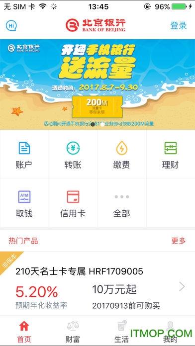 �O果北京�y行手�C�y行客�舳� v4.1.7 iPhone版 3