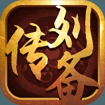三国志名将传刘备传无限元宝版