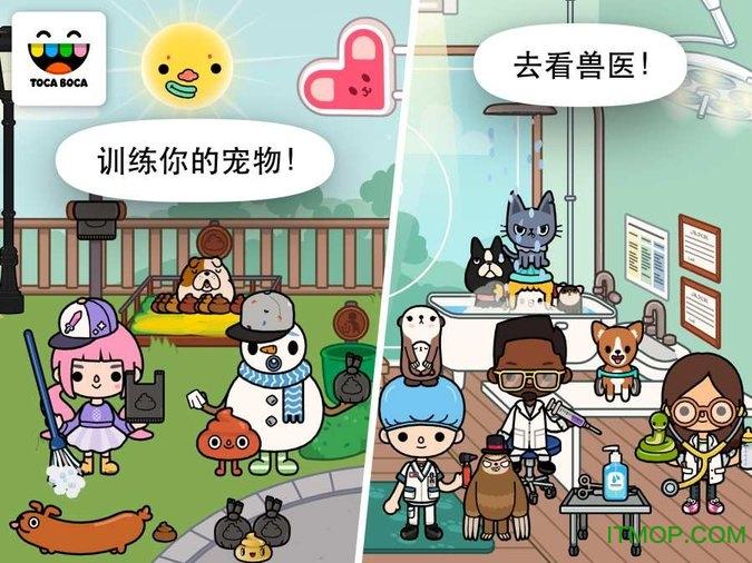 托卡生活宠物游戏(Toca Life:Pets) v1.0 安卓版 2