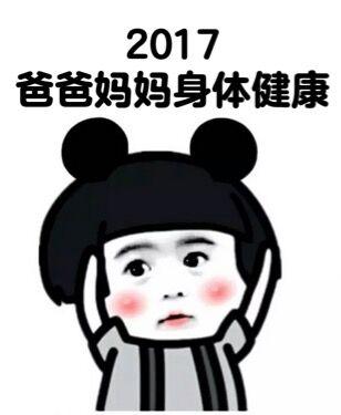 2017新年祝福表情包 高清无水印版图片