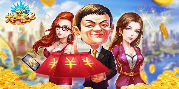 大富豪2百度游戏内容