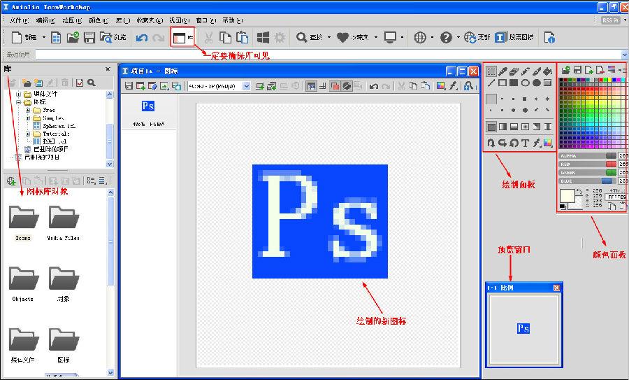 iconworkshop6破解版下载
