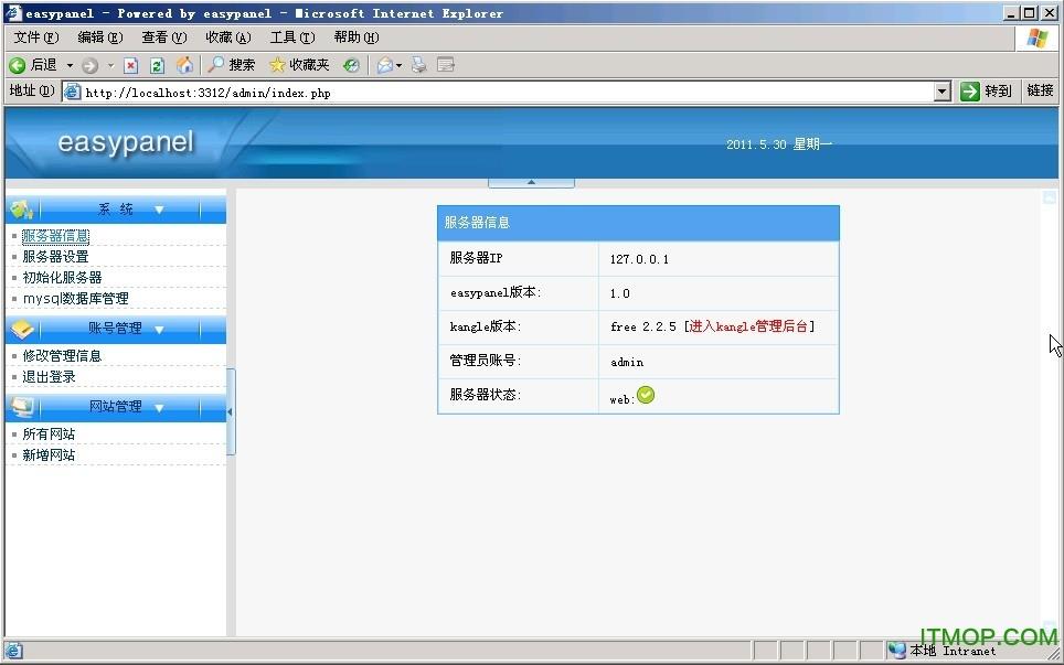 easypanel虚拟主机控制面板